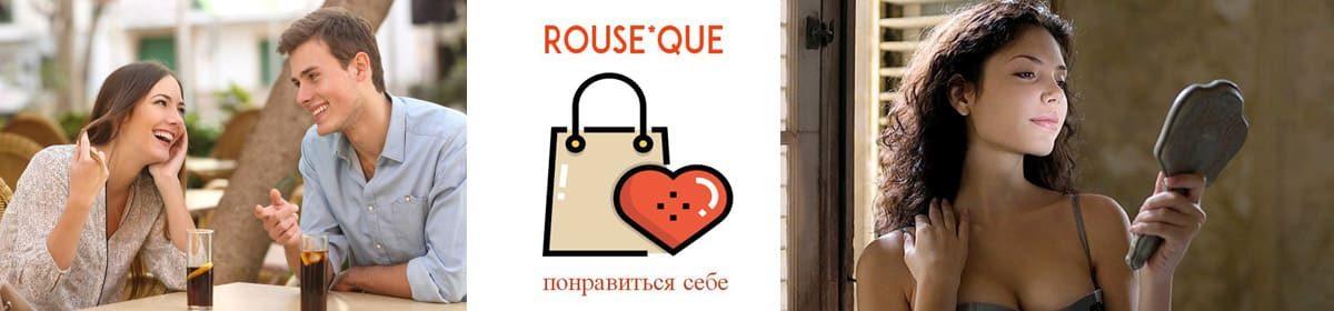 Rouze*que